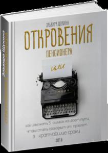 otkroveniya_book_elvira_schukina